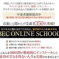 BEC Online School