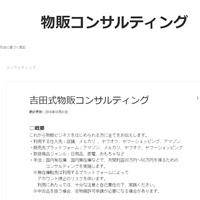 吉田式物販コンサルティング